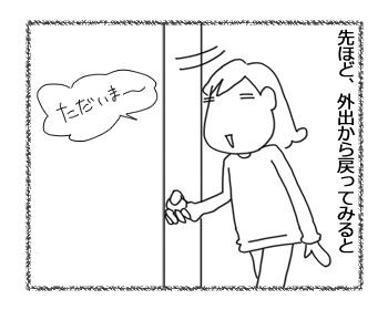 羊の国のラブラドール絵日記シニア!!「名探偵ゆうさん」1