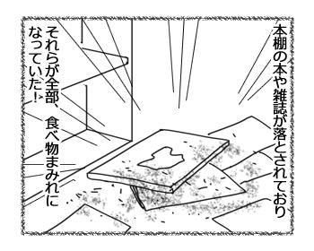 羊の国のラブラドール絵日記シニア!!「名探偵ゆうさん」2
