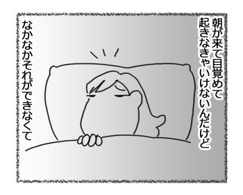羊の国のラブラドール絵日記シニア!!」「冬の朝あるある」1