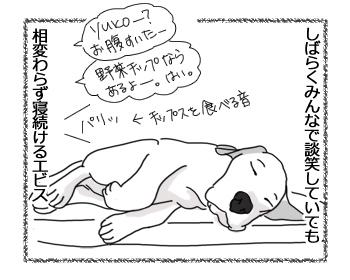 羊の国のラブラドール絵日記シニア!!「時と場合に応じて」3