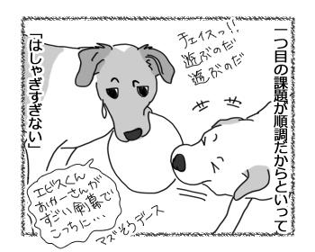 羊の国のラブラドール絵日記シニア!!「エビスの課題」2