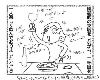 羊の国のラブラドール絵日記シニア!!「タイムマシンにお願い」2