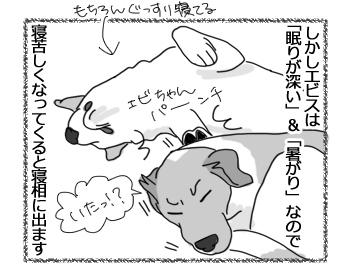 羊の国のラブラドール絵日記シニア!!「気持ちはわかるけど・・・犬編」2