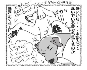 羊の国のラブラドール絵日記シニア!!「気持ちはわかるけど・・・犬編」3