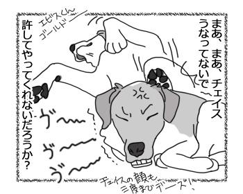 羊の国のラブラドール絵日記シニア!!「気持ちはわかるけど・・・犬編」4
