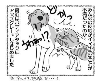 羊の国のラブラドール絵日記シニア!!「末っ子ダンスィー」3