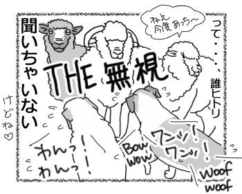 羊の国のラブラドール絵日記シニア!!「春になるとね」4