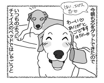 羊の国のラブラドール絵日記シニア!!「朝ポリス」3