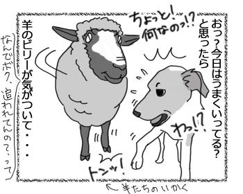 羊の国のラブラドール絵日記シニア!!「羊たちの反攻」2