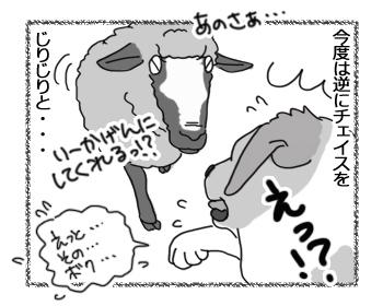 羊の国のラブラドール絵日記シニア!!「羊たちの反攻」3