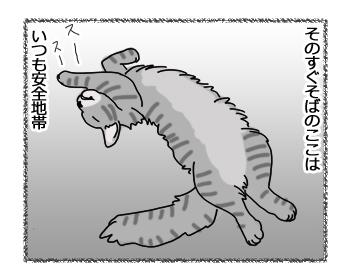 羊の国のラブラドール絵日記シニア!!「安全地帯」4