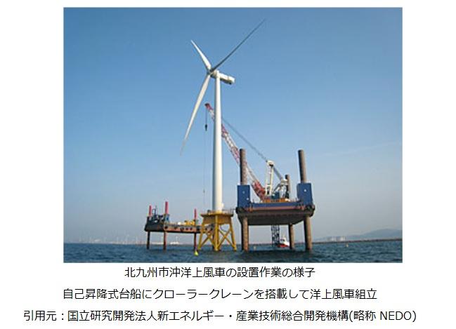 北九州沖洋上風車の設置作業の様子