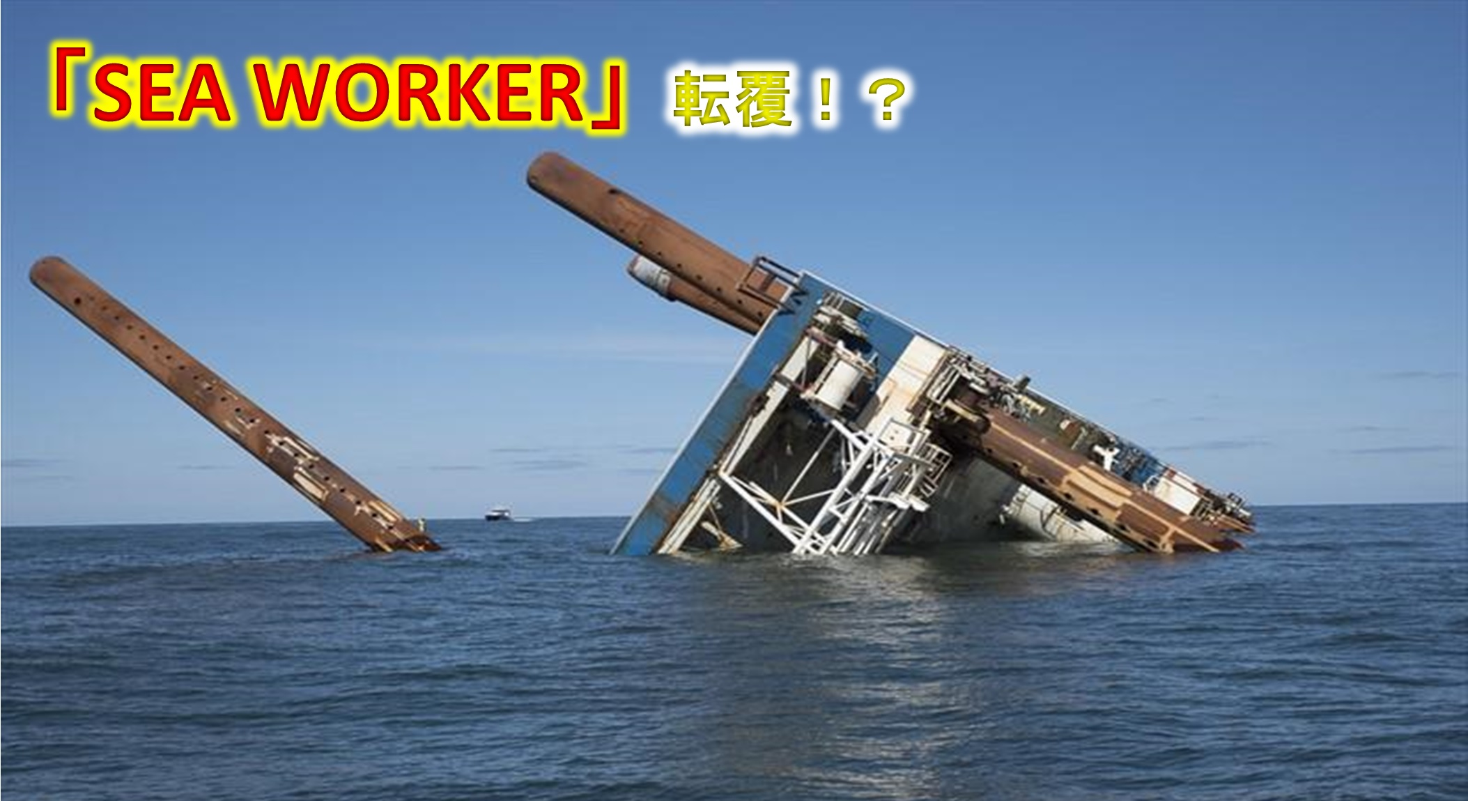 SEA_WORKER_title.jpg
