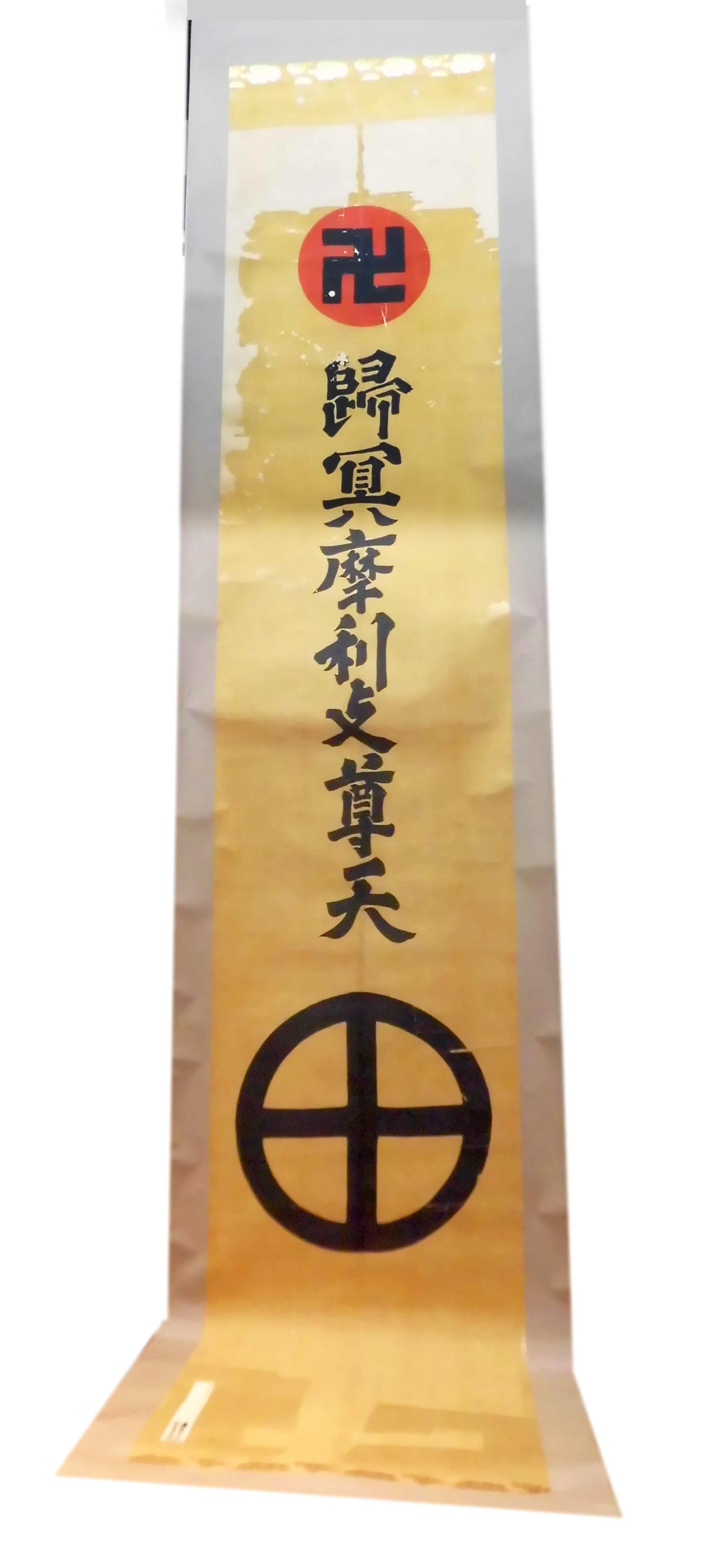 関ケ原戦島津義弘退き口の伏旗