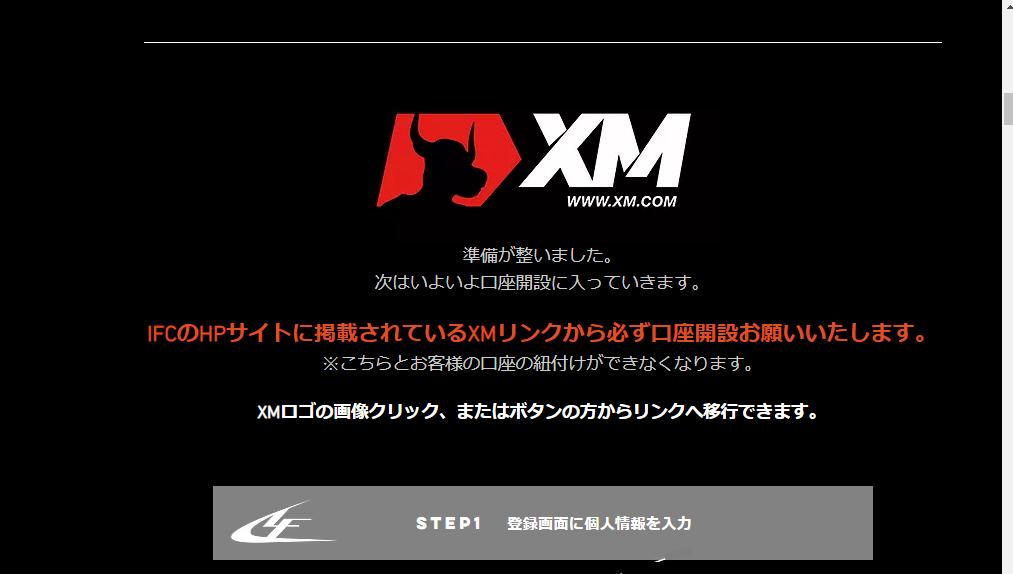 XM口座3