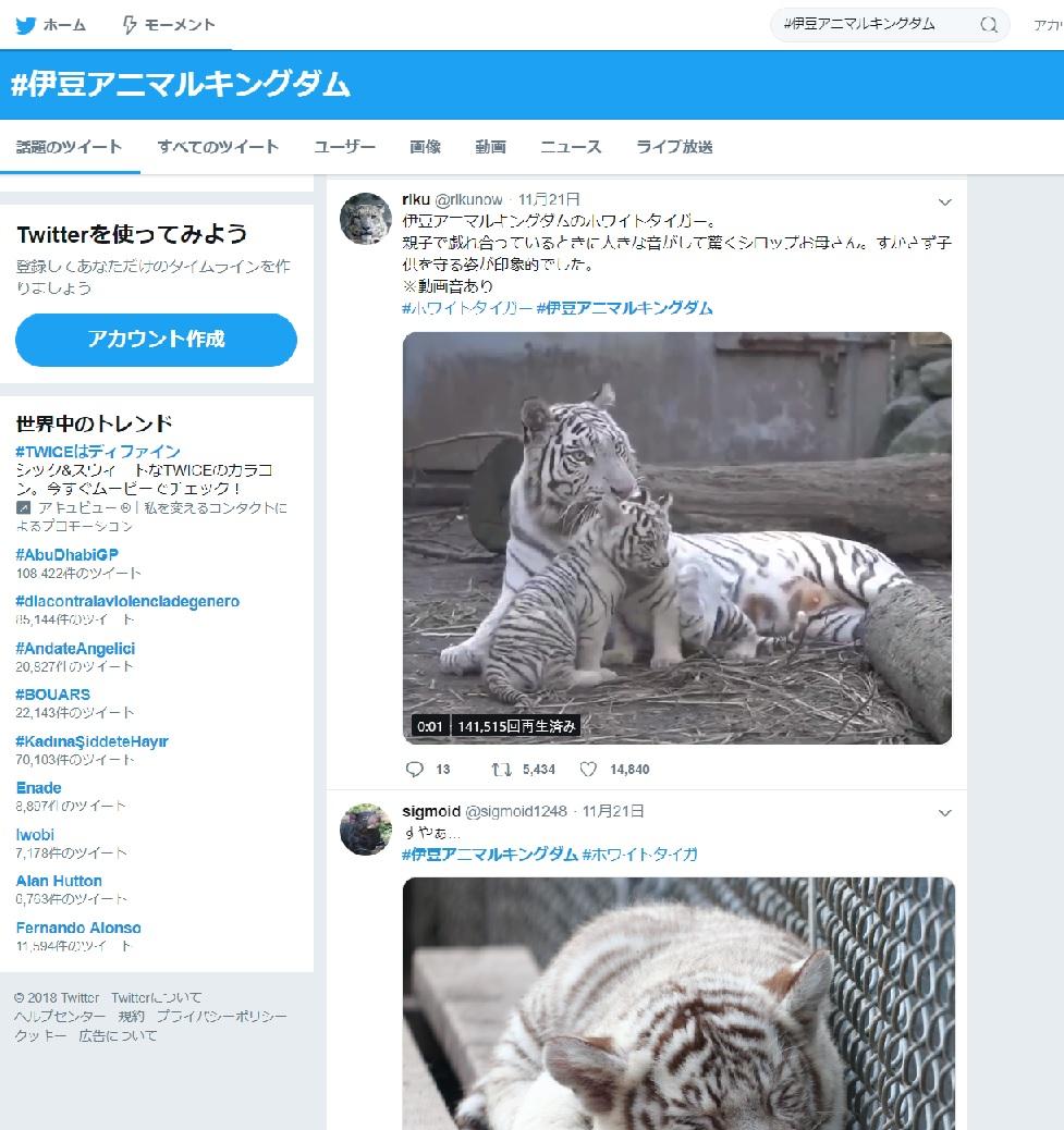 twitter anikin 201811