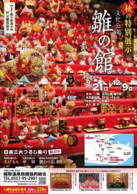 2018au_inatori_hina.jpg