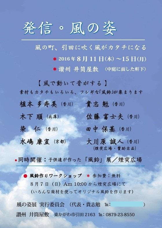 kazenosugata2016072309074324f.jpg