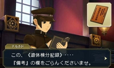 大逆転裁判2 1話 男装したスサトこと龍太郎
