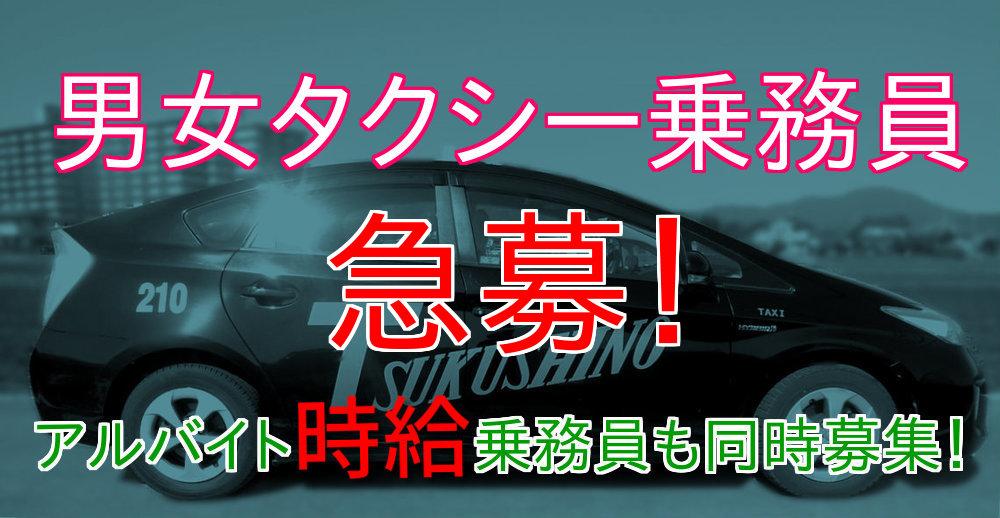 男女タクシー乗務員 急募!(*^▽^*)
