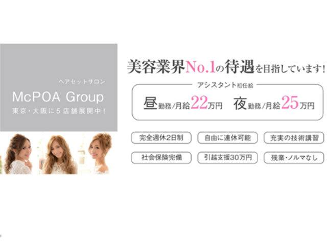 【高収入/選べるシフト】未経験者歓迎の美容室アシスタント(新宿)