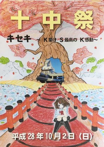 十中祭27ポスター