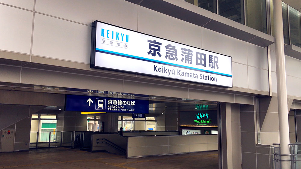 蒲田要塞_10_s