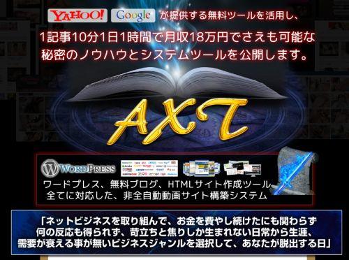 AXT001.jpg