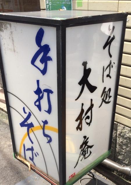 oomuraookubo6.jpg