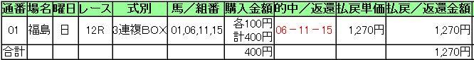 20160703f12r.jpg