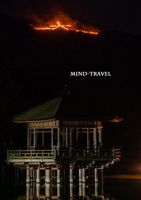 奈良大文字送り火