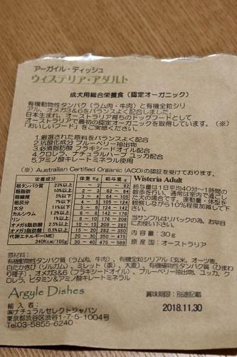 IMG_162720181112アーガイルディッシュを試食1-2