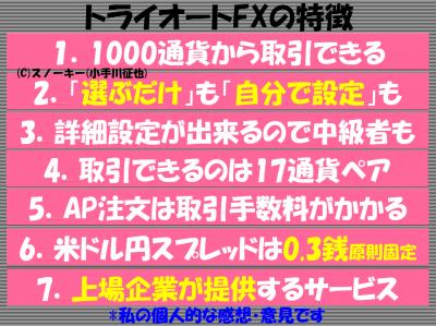 トライオートFXの評判と特徴2016秋