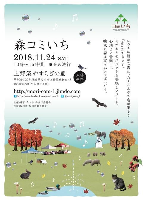 森コミいち2018秋