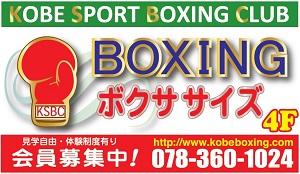 神戸スポーツボクシングクラブ