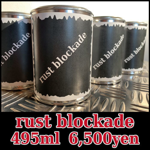 rust blockade 小売販売