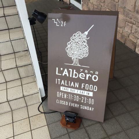 景色がいいイタリアン -L'Albero-