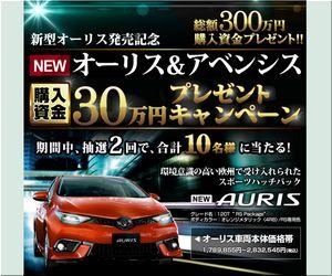 【車の懸賞/その他】:オーリス&アベンシス購入資金30万円プレゼント