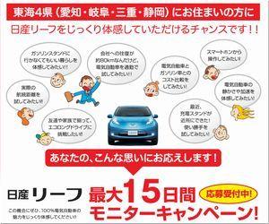 【車の懸賞/モニター】:第38回 日産リーフ モニターキャンペーン
