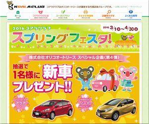 【締切間近/4月30日】:抽選で1名様に新車プレゼント