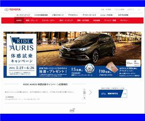 懸賞_TOYOTA AURIS 体感試乗キャンペーン