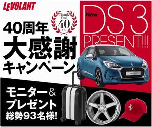 【応募801台目】:シトロエン 「NEW DS 3 Chic DS LED Vision Package」