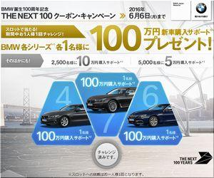 【締切間近/6月6日】:BMW 「THE NEXT 100 クーポン・キャンペーン」