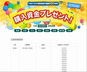 懸賞当選_トヨペット60周年記念総額600万円購入資金プレゼント