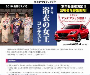 【 車の懸賞/その他】: マツダ 「アクセラ」贈呈! 第十回 浴衣の女王コンテスト