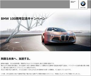 【締切間近/6月30日】:BMW ご希望車種での100日モニター体験