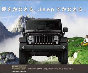 【締切間近/6月30日】:Jeep 「Wrangler Unlimited Sport」
