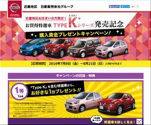 懸賞_特選車の中からお好きなクルマ1台プレゼント 近畿地区 日産販売会社グループ