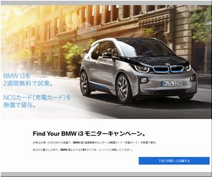 懸賞_Find Your BMW i3 モニターキャンペーン_BMW Japan