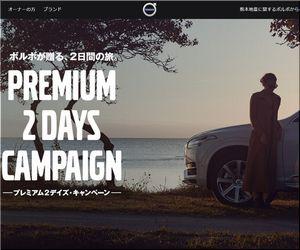 【車の懸賞/モニター】:VOLVO プレミアム2デイズ・キャンペーン